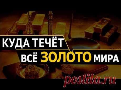 Что скрывает рынок золота. Тайна главной мировой валюты. Игорь Нагаев