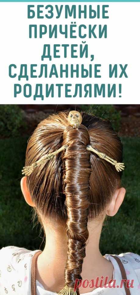 Безумные причёски детей, сделанные их родителями!