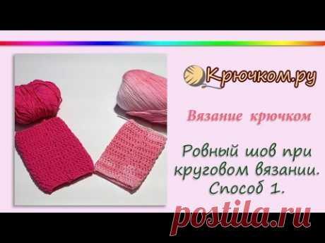 Ровный шов при круговом вязании крючком. Способ 1. Поворотные ряды. Crochet