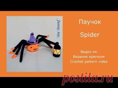 Паучок-тыковка     Видео МК    Вязание крючком        Pumpkin  spider   Crochet pattern video - YouTube