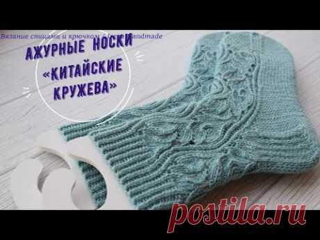 Ажурные носки «Китайские кружева»