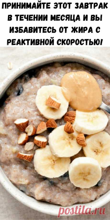 Принимайте этот завтрак в течении месяца и Вы избавитесь от жира с реактивной скоростью! - Советы для женщин