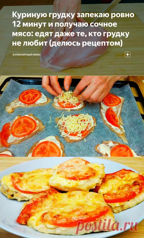 Куриную грудку запекаю ровно 12 минут и получаю сочное мясо: едят даже те, кто грудку не любит (делюсь рецептом) | Кулинарный Микс | Яндекс Дзен