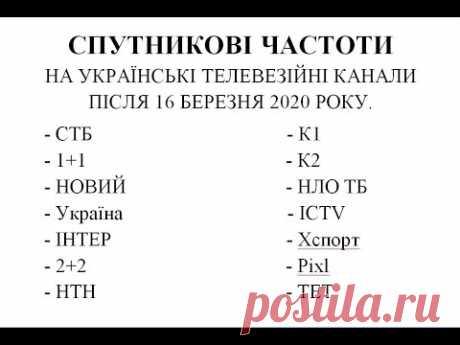 СПУТНИКОВІ ЧАСТОТИ НА УКРАЇНСЬКІ КАНАЛИ ПІСЛЯ 16 БЕРЕЗНЯ 2020 РОКУ. СТБ - Astra 4A 12188H30000 1+1 - Astra 4A 12188H30000 НОВИЙ - Astra 4A 12188H30000 Україна - Astra 4A 12188H30000 ІНТЕР - Astra 4A 12188H30000 2+2 - Astra 4A...