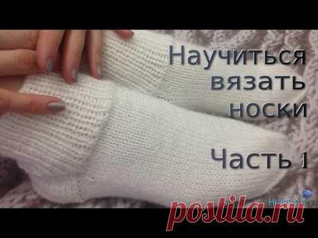 Носки спицами. Часть 1. Как вязать носки на пяти спицах? Набор петель на пять спиц, вязание резинки