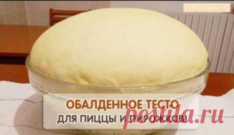 Обалденное тесто для пирожков, пирогов и пиццы! Читать далее...