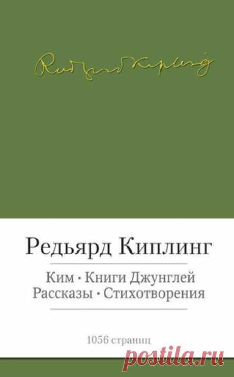 Киплинг, Редьярд Джозеф Ким. Книги джунглей. Рассказы. Стихотворения