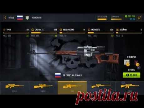 Снайпер арена.покупка СВ SVG.улучшение снайперской винтовки.игра про снайпера #мобильные игры - YouTube