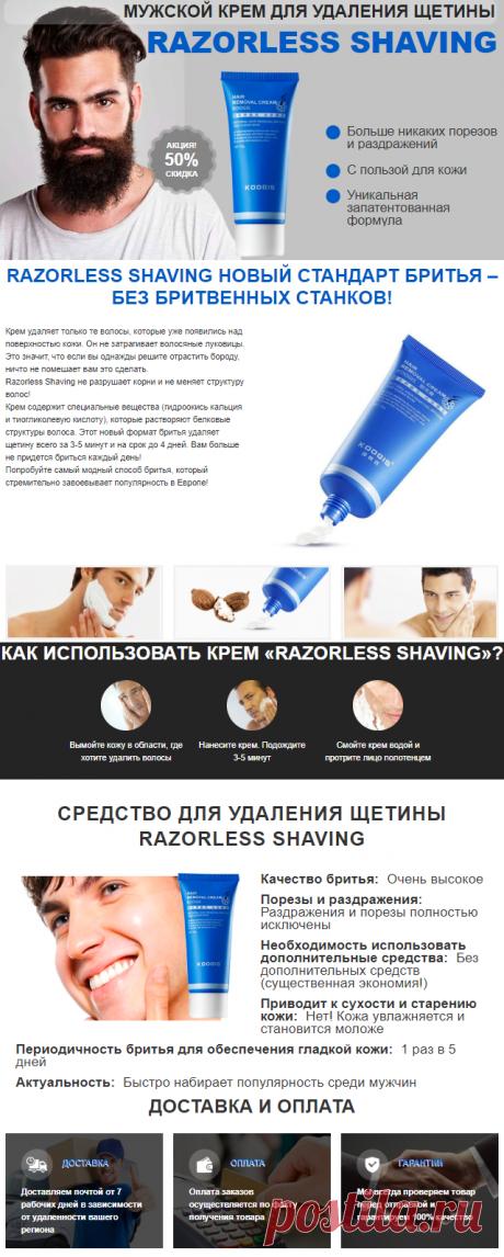 советы для бритья / для гладкости ног после бритья / гладкие ноги после бритья / волосатость / крем бритва razorless cream shave / Отзывы о Крем до бритья Proraso Pre Shave Cream
