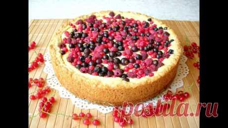 """Сезонный пирог """"Бери и делай""""; с творогом и ягодами"""