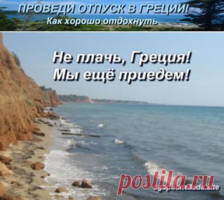 Закрытая Европа открывает купальный сезон | Проведи отпуск в Греции! Как хорошо отдохнуть