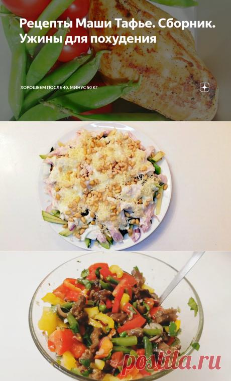 Рецепты Маши Тафье. Сборник. Ужины для похудения | Хорошеем после 40. Минус 50 кг | Яндекс Дзен