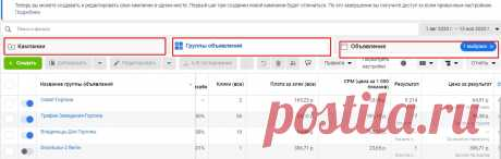 Основные отчеты в рекламном кабинете Фейсбук - Администратор в Фейсбуке В этой статье мы будем разбираться с тем, какие показатели есть в отчетной таблице рекламного кабинета Фейсбук. Вы поймете на что нужно обращать внимание в первую очередь и какие из показателей данной таблицы являются самыми ключевыми, а какие второстепенными — вспомогательными. Узнаете, какие ошибки допускают чаще всего при работе с отчетами о кликах, переходах и […]