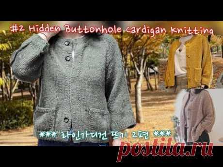 @.@ 라인가디간/Hidden Buttonhole Cardigan Knitting #2