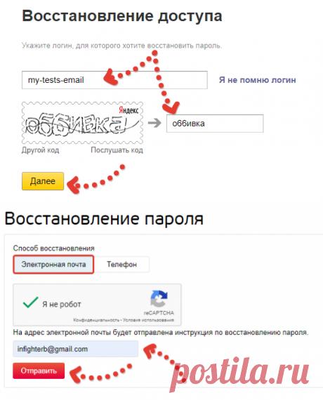 Как восстановить аккаунт, сбросить пароль на сайте