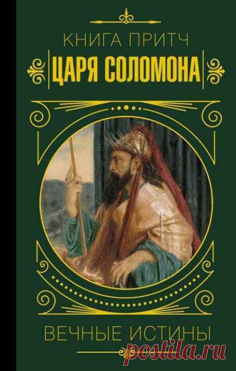 Притча о мудрости царя Соломона, одна из лучших