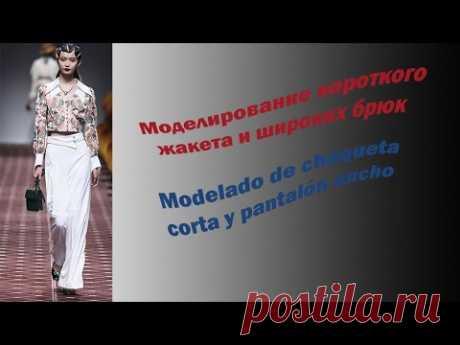 Моделирование короткого жакета и широких брюк. Modelado de chaqueta corta y pantalón ancho