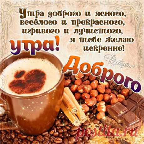 Открытка доброго утра прекрасного настроения Утренний кофе веселого настроения желаю в картинках