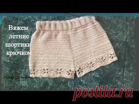 Вяжем  летние шортики крючком/shorts crochet/pantalones cortos de ganchillo