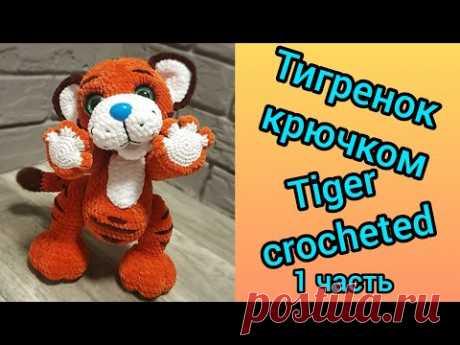 Тигренок, тигр крючком (1 часть) / Tiger cub, tiger crocheted (1 part)