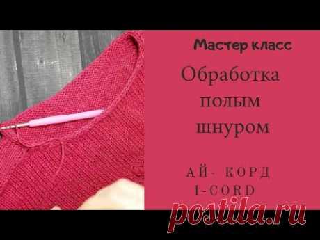 Обработка полым шнуром i-cord / Мастер класс