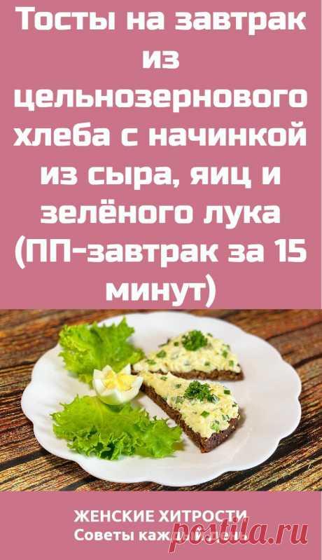 Тосты на завтрак из цельнозернового хлеба с начинкой из сыра, яиц и зелёного лука (ПП-завтрак за 15 минут)