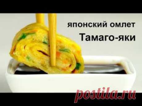 Омлет «Тамаго-яки». Японская кухня. Рецепт от Всегда Вкусно!