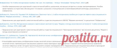 Книги | Шуйкова Инесса Анатольевна