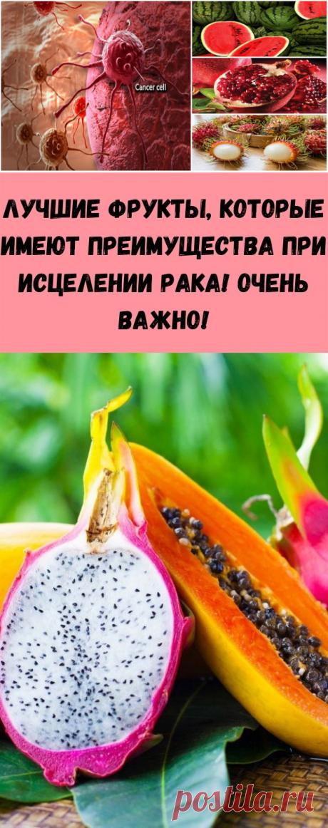 Лучшие фрукты, которые имеют преимущества при исцелении рака! Очень важно! - Стильные советы