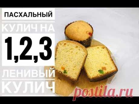 Куличи на 1,2,3 / Ленивые куличи / Быстрые куличи / Танинторт