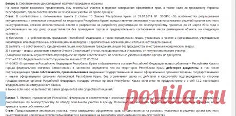 !!!!Информация для органов местного самоуправления (28.07.15) | Официальный портал !!!! Ответ на вопросы об оформлении земли