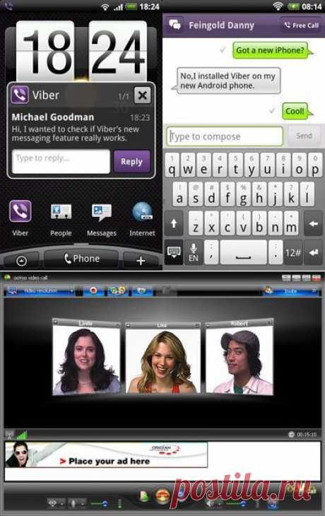 Альтернативы Skype для ПК и мобильных устройств   КОМПЬЮТЕРНЫЕ ВЕСТИ
