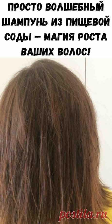 Просто волшебный шампунь из пищевой соды — магия роста ваших волос! - Счастливые заметки