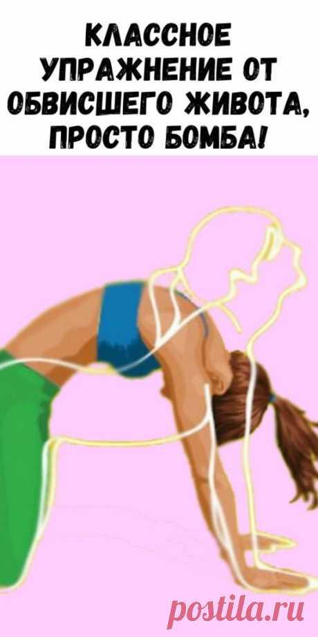 Классное упражнение от обвисшего живота, просто бомба! - Упражнения и похудение