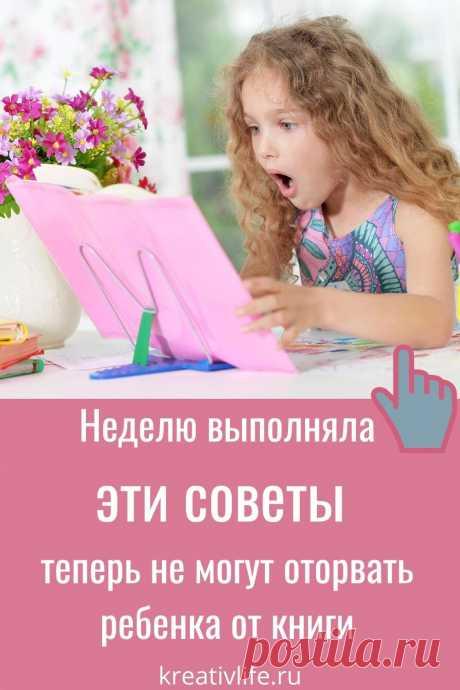 Как привить ребенку интерес и любовь к чтению