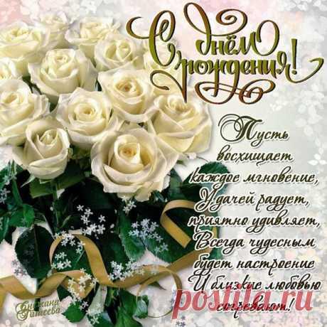 С Днём Рождения!!!!