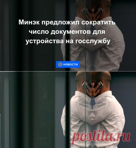 Минэк предложил сократить число документов для устройства на госслужбу - Новости Mail.ru