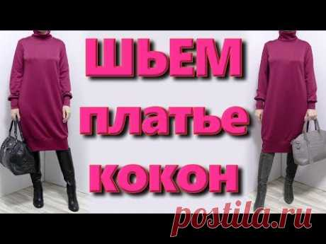 Как сшить платье кокон? Платье баллон на любую фигуру без выкройки