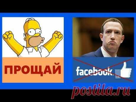 Как Удалить Аккаунт в Фейсбуке 2019 на Телефоне, Компьютере, НАВСЕГДА Безвозвратно в Facebook