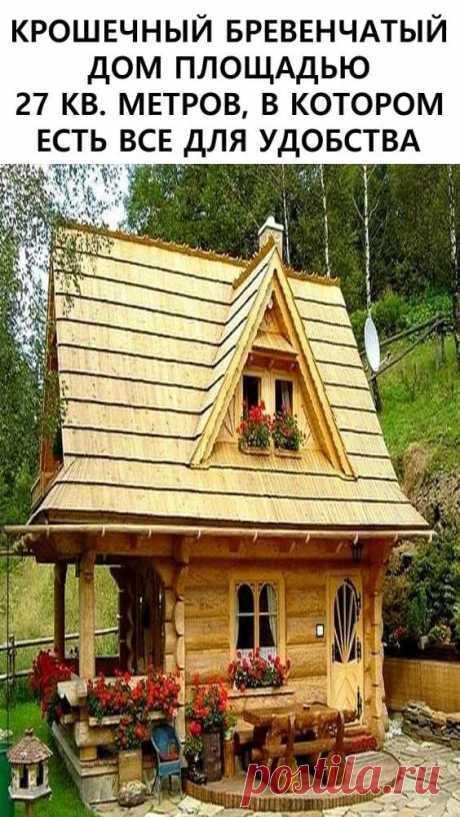 Крошечный бревенчатый дом площадью всего 27 кв. метров, в котором есть все для удобства
