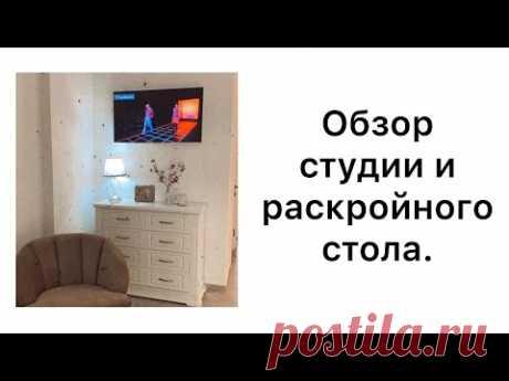 ОБЗОР СТУДИИ/ РАСКРОЙНЫЙ СТОЛ/ IRINAVARD