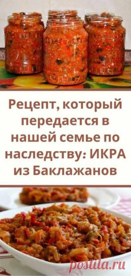 Рецепт, который передается в нашей семье по наследству: ИКРА из Баклажанов - Кулинария, красота, лайфхаки