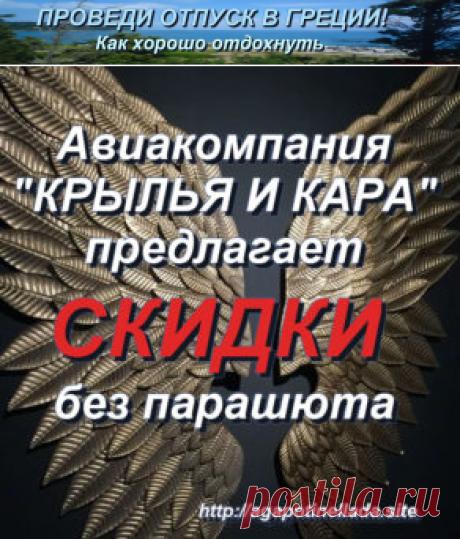 Кто долетит до Греции осенью | Проведи отпуск в Греции! Как хорошо отдохнуть