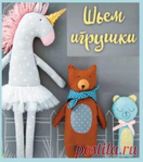 Основы шитья игрушек - Справочник швов