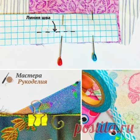 15 бабушкиных хитростей в шитье - Сам себе мастер - медиаплатформа МирТесен