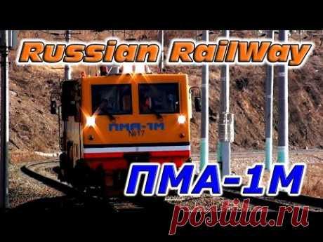 Track machines PMA-1M / Путевая машина ПМА-1М - YouTube