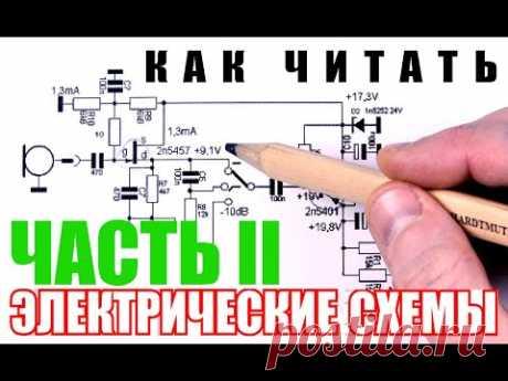 10 РЕАЛЬНЫХ принципиальных схем. Разбираем, объясняем. Как читать электрические схемы? ЧАСТЬ II.