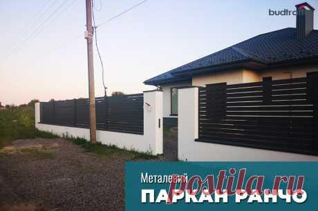 Паркан ранчо Дакота Луцьк (Купити ᐈ Дешева Ціна) | Budtraffic