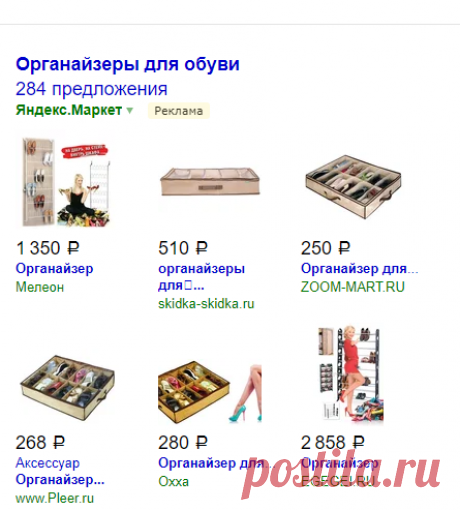 органайзеры для обуви — Яндекс: нашлось 93млнрезультатов
