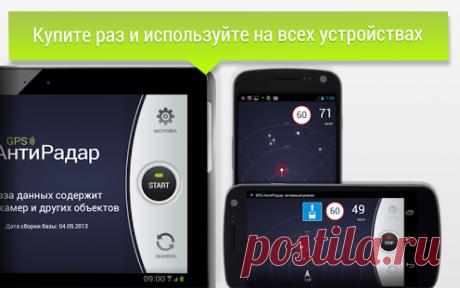 Как использовать Android в качестве антирадара на дорогах - Лайфхакер